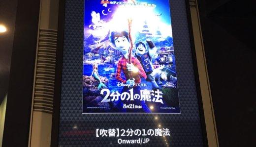 【優待映画🎥】2分の1の魔法(吹替)を鑑賞@MOVIX川口