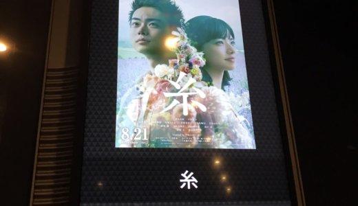 【優待映画🎥】糸を鑑賞@MOVIX川口