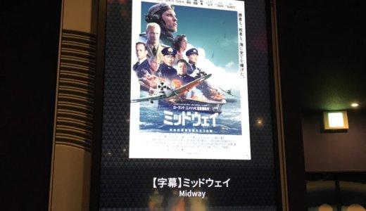 【優待映画🎥】ミッドウェイ 日本の運命を変えた3日間を鑑賞@MOVIX川口