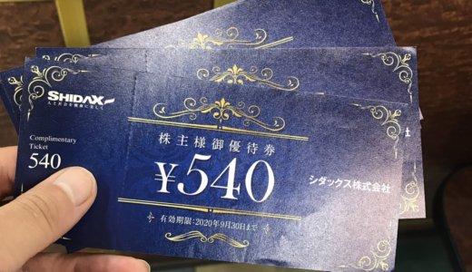 【優待カラオケ🎤】半年ぶりにカラオケ館でカラオケ〜@シダックス
