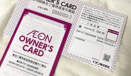 2,784円キャッシュバック‼️<br>第70回株主ご優待返金引換証とオーナーズカードご利用明細書<br>イオン(8267)よりが到着しました!!