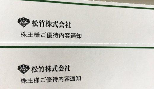 【2020年8月優待】株主様ご優待内容通知 160ポイント×2<br>松竹(9601)より到着しました❣️