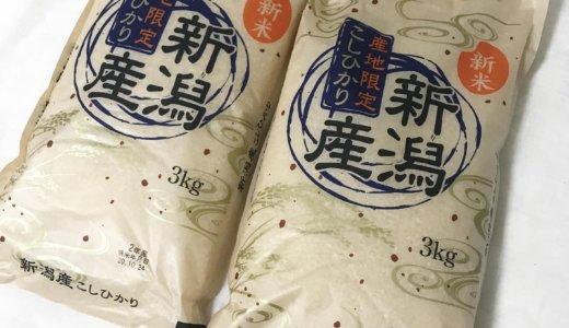 【2019年9月優待】新潟県産コシヒカリ 新米 3kg×2<br>前澤化学工業(7925)より到着しました❣️