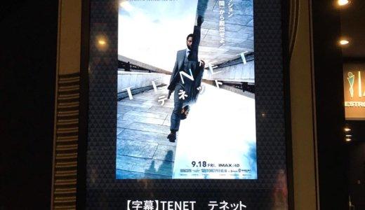 【優待映画🎥】TENET テネットを鑑賞@MOVIX川口
