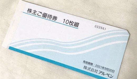 【2020年6月優待】株主ご優待券 5,000円分<br>アルペン(3028)より到着しました❣️
