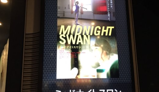 【優待映画🎥】ミッドナイトスワンを鑑賞@MOVIX川口