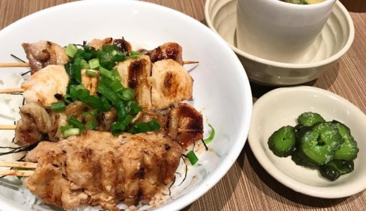 【優待でGoToEat😋】やきとりセンターで「国産鷄の焼鳥丼セット ご飯少なめ」を頂く❣️