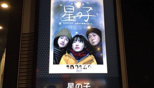 【優待映画🎥】星の子を鑑賞@MOVIX川口