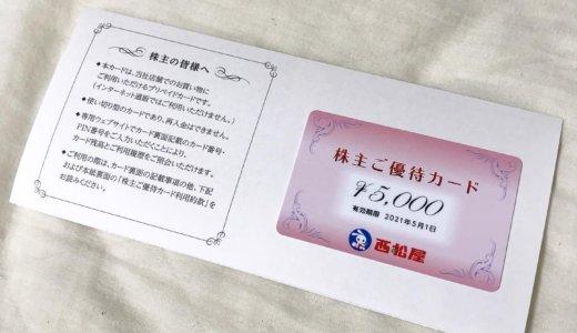 【2020年8月優待】株主ご優待カード 5,000円分<br>西松屋チェーン(7545)より到着しました❣️