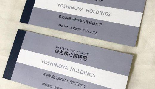【2020年8月優待】株主様ご優待券 6,000円分<br>吉野家(9861)より到着しました❣️