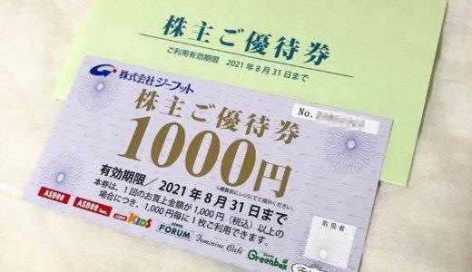 【2020年8月優待】株主ご優待券 1,000円券<br>ジーフット(2686)より到着しました❣️