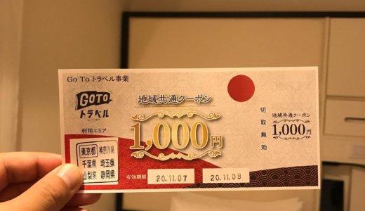 【GoToTravel😋】ホテルSUI神田 by ABESTで宿泊、2人で実質200円で泊まれましたよ❣️