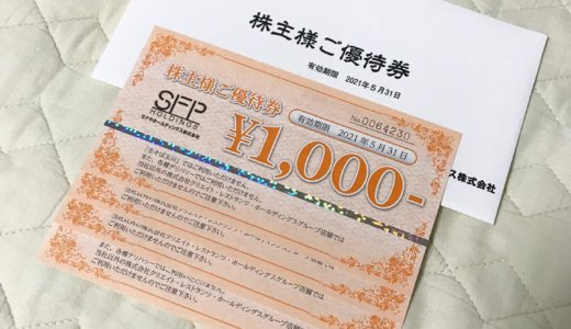 【2020年8月優待】株主様ご優待券 4,000円分<br>SFP(3198)より到着しました❣️