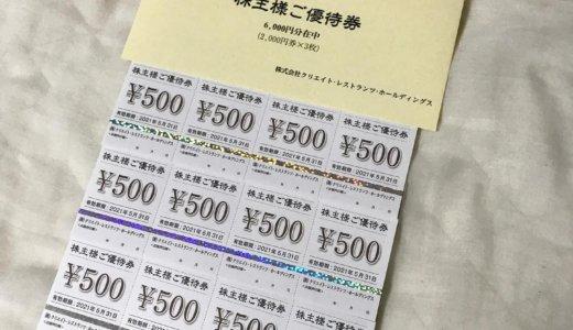 【2020年8月優待】株主様ご優待券 6,000円分<br>クリエイトレストランツ(3387)より到着しました❣️