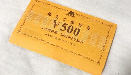 【2020年9月優待】株主様ご優待券 11,000円分<br>モスフードサービス(8153)より到着しました❣️