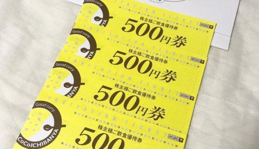 【2020年8月株主優待】株主様ご飲食優待券 2,000円分<br>壱番屋(7630)より到着しました❣️