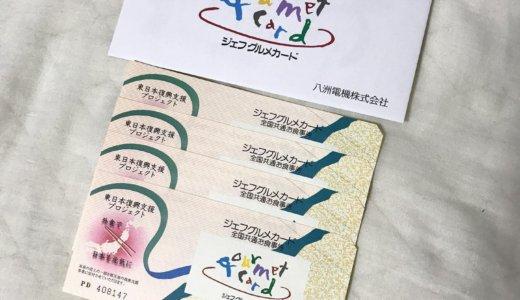 【2020年9月株主優待】ジェフグルメカード 2,000円分<br>八州電機(3153)より到着しました❣️