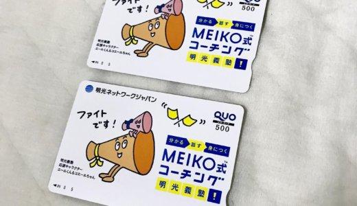 【2020年8月株主優待】クオカード 1,000円分<br>明光ネットワーク(4668)より到着しました❣️