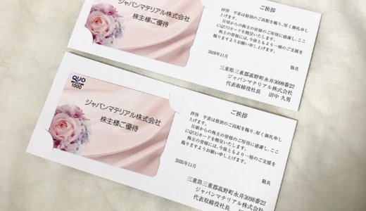 【2020年9月株主優待】クオカード 2,000円分<br>ジャパンマテリアル(6055)より到着しました❣️