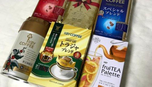 【2020年9月株主優待】自社製品詰め合わせ 3,000円相当<br>キーコーヒー(2594)より届きました❣️