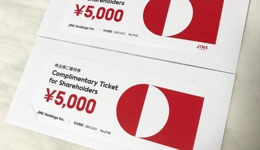【2020年8月株主優待】株主ご優待券 5,000円分×2枚<br>JINS(3046)より届きました❣️