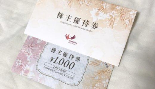 【2020年8月株主優待】株主優待券 10,000円分<br>コシダカ(2157)より到着しました❣️