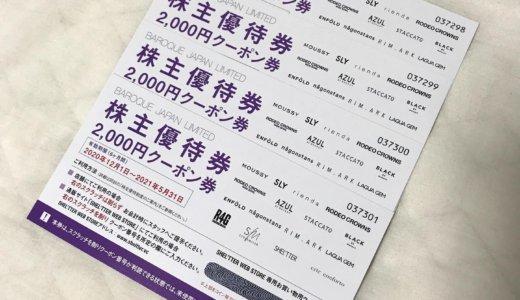 【2020年8月株主優待】株主優待券 8,000円分<br>バロックジャパンリミテッド(3548)より届きました❣️