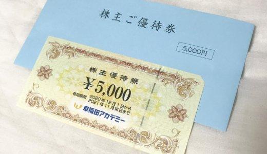 【2020年8月株主優待】株主優待券 5,000円分<br>早稲田アカデミー(4718)より届きました❣️