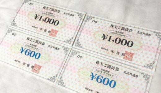 【2020年9月株主優待】株主ご優待券 3,200円分<br>木曽路(8160)より届きました❣️