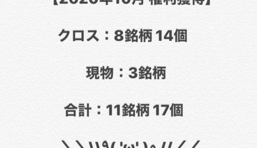 【2020年10月権利獲得の記録】クロス 8銘柄 14個、長期現物 3銘柄❣️合計 11銘柄 17個獲得しました❣️