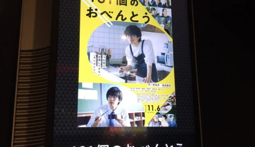 【株主優待映画🎥】461個のおべんとう を鑑賞@Movix川口