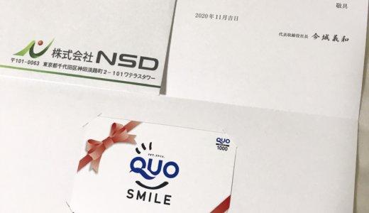 【2020年9月優待】クオカード 1,000円分<br>NSD(9759)より到着しました❣️