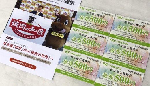 【2020年9月株主優待】株主様ご優待券 3,000円分<br>ワタミ(7522)より到着しました❣️
