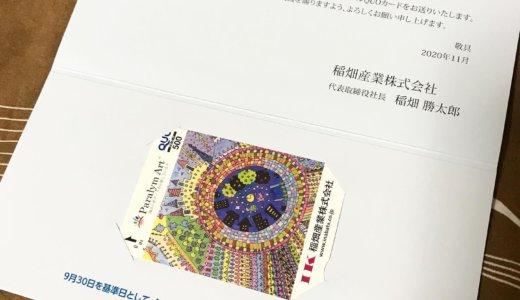 【2020年9月株主優待】クオカード 500円分<br>稲畑産業(8098)より到着しました❣️