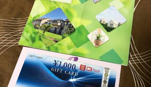 【2020年9月株主優待】三菱UFJニコスギフトカード 1,000円分<br>アサンテ(6073)より到着しました❣️