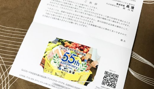 【2020年9月株主優待】クオカード 2,000円分<br>高速(7504)より到着しました❣️