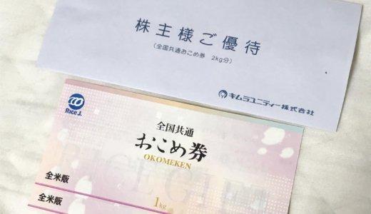 【2020年9月株主優待】お米券 2枚<br>キムラユニティー(9368)より到着しました❣️