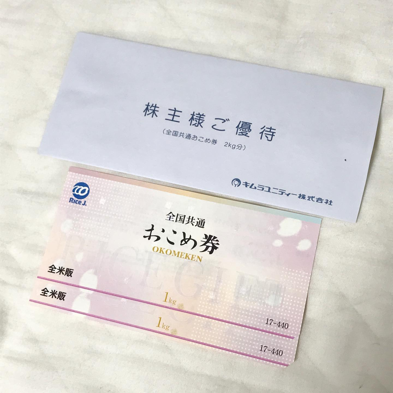 #9月優待 の#キムラユニティー より#お米券 2枚が到着しました❣️・・・#クロス取引 の#諸経費 は92円でした️・・・お米券は#ココカラファイン で日用品を買いたいと思います。ありがとうございました・・・#株主優待#優待生活