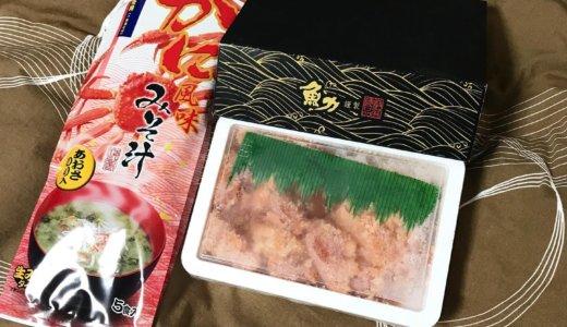 【2020年9月株主優待】海産物 2,000円相当<br>魚力(7596)より到着しました❣️