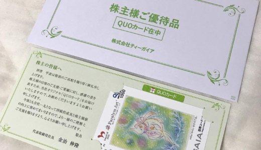 【2020年9月株主優待】クオカード 1,000円分<br>ティーガイア(3738)より到着しました❣️