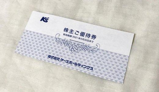 【2020年9月株主優待】株主ご優待券 1,000円分<br>ケーズ(8282)より到着しました❣️