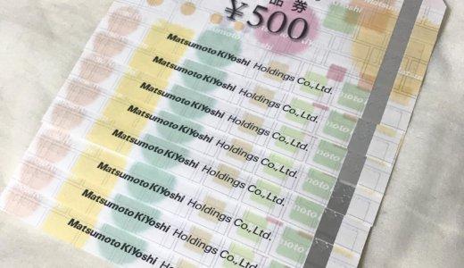 【2020年9月株主優待】商品券 4,000円分<br>マツモトキヨシ(3088)より到着しました❣️
