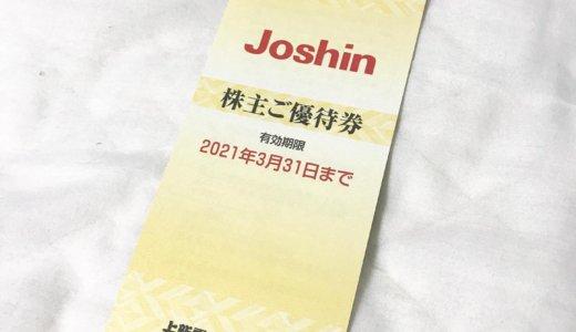 【2020年9月株主優待】株主ご優待券 5,000円相当<br>上新電機(8173)より到着しました❣️
