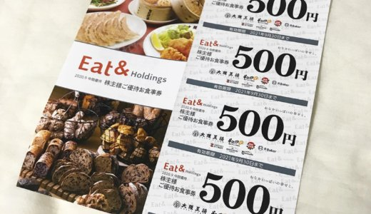 【2020年9月株主優待】株主様ご優待お食事券 2,000円分<br>イートアンド(2882)より到着しました❣️