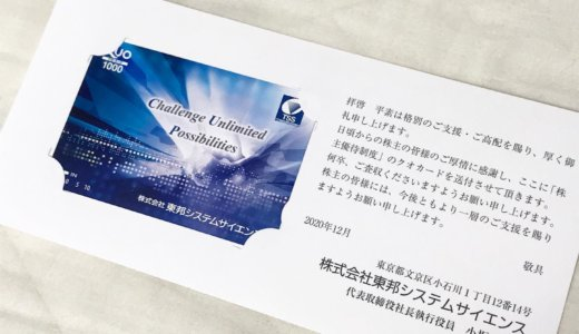 【2020年9月株主優待】クオカード 1,000円分<br>東邦システムサイエンス (4333)より到着しました❣️
