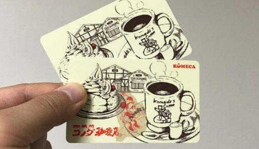 【2020年9月株主優待】株主優待カード 2,000円分<br>コメダ(3543)より到着しました❣️