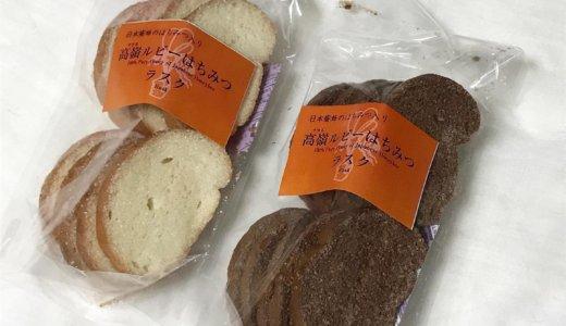【2020年9月株主優待】長野県名産品 高嶺ルビーはちみつラスク 1,000円相当<br>タカノ(7885)より到着しました❣️