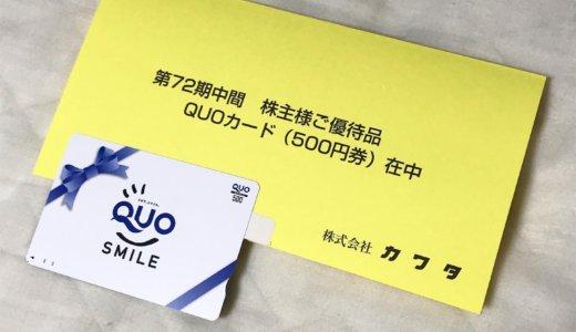 【2020年9月株主優待】クオカード 500円分<br>カワタ(6292)より到着しました❣️