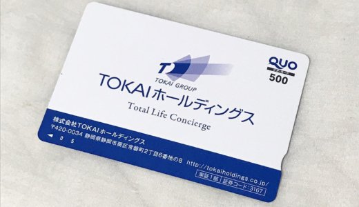 【2020年9月株主優待】クオカード 500円分<br>TOKAI(3167)より到着しました❣️