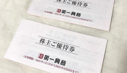 【2020年9月株主優待】株主ご優待券 10,000円分<br>第一興商(7458)より到着しました❣️